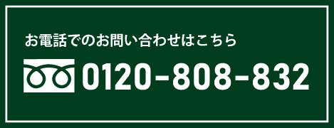 0120-808-832